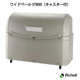 リッチェル・屋外ゴミ容器:ワイドペールST800(キャスター付)(800L ゴミ袋17個 8世帯用)[G-1004]【離島不可:エリア限定】【送料無料】ゴミ収集庫・ゴミ箱・集積ステーション