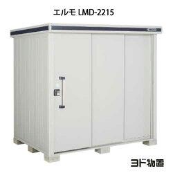 物置:ヨド物置エルモLMC-2215GL(一般型)[G-372]【smtb_s】【あす楽対応不可】【送料無料】