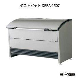 ヨドコウ・ダストピットRタイプ DPRA-1507(800L ゴミ袋18個 9世帯用)[G-448]【送料無料】[離島・北海道(個人宅)発送不可]ゴミ箱 ゴミ収集庫 ダストボックス ゴミステーション