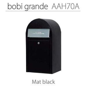 セキスイデザインワークス・ボビグランデ(マットブラック)郵便ポストAAH70A[P-406]【あす楽対応不可】【全品送料無料】