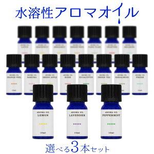 水溶性アロマオイル─18種類から選べるアロマオイル3本セット─アロマ加湿器やアロマディフューザーで香りをお楽しみください!【送料無料】