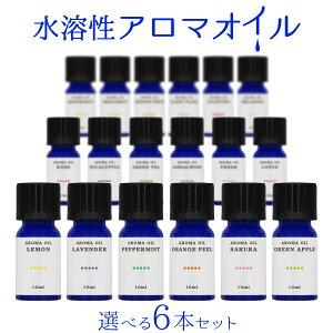 水溶性アロマオイル─18種類から選べるアロマオイル6本セット─アロマ加湿器やアロマディフューザーで香りをお楽しみください!【送料無料】
