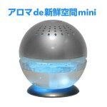 アロマディフューザーアロマオイル1本付きアロマde新鮮空間mini