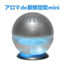 アロマディフューザー 超音波式 アロマde新鮮空間mini 小型 卓上 オフィス 会社 ギフト プレゼント テレワーク 空気清浄機 かわいい コンパクト LED レモンの香りのアロマオイル付き♪