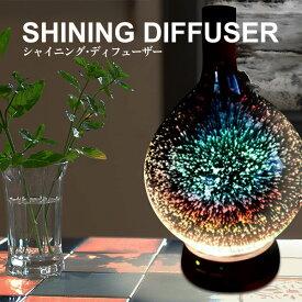 アロマディフューザー 超音波式 LED ライト SHINING DIFFUSER(シャイニングディフューザー)おしゃれ タイマー ガラス アロマオイル 木目調 テレワーク ホワイトデー インテリア プレゼント 花火 水溶性アロマオイル2本付き 芳香浴