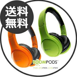 【最大500円クーポン配布中】イギリスから上陸したBOOMPODS ヘッドホン ヘッドフォン headpodsiphone アンドロイド スマホ かわいい おしゃれ かっこいい人気 高音質 プレゼント グリーン オレンジ ホワイト ブルー カラフル
