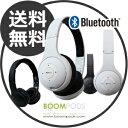 【期間限定価格9800⇒8800円+メイソンジャー付き】イギリスから上陸したBOOMPODS ワイヤレスヘッドホン ヘッドフォン Bluetooth対応ブルートゥース iPhone アンドロイド おし