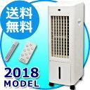 日本製抗菌スティック付属 おすすめの人気冷風扇 冷風機 リモコン付き 子供 高齢者 ペットに優しい扇風機 スポットクーラー BIANCO 冷風扇 2018年 E...