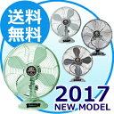 【特典あり】ハモサ レトロ 扇風機 おしゃれアンティークデザインなレトロファンテーブル2017年モデル!売れ筋 人気 …