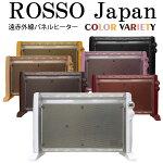 7色のカラーバリエーション、日本組み立て/検品の遠赤外線パネルヒーターROSSOJapan輻射式暖房器具
