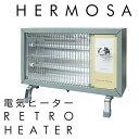 電気ヒーター ハモサ レトロヒーター(HAMOSA RETRO HEATER) アンティークデザインがおしゃれでインスタ映えする電気…