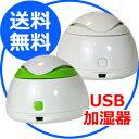 加湿器 加湿機 USB 卓上 卓上加湿器 アロマ加湿器 コンパクト ミニアロマも使えるUSB加湿器小型でオフィスでも使用可能な超音波式加湿器【送料無料】