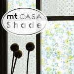 マスキングテープ窓用ガラス窓用シート貼るカーテンシールはがせる目隠し紫外線カット水に強いガラス窓選べる
