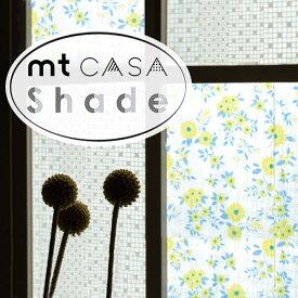 マスキングテープ 窓用 ガラス窓用シート UVカット テープ シート 窓 貼るカーテン シール はがせる 目隠し 紫外線カット 水に強い ガラス窓 カーテン 選べる