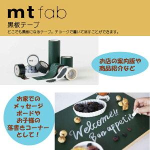 黒板テープ マスキングテープ 壁紙 テープ 50mm メッセージ お店【チョークで書いて消せるテープ】【メーカー直送品の為代引き不可】