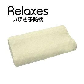 【今なら洗える替えカバー1枚プレゼント!】いびき 枕 軌道を確保しいびきをかくにくくするまくら予防 防止 いびき防止グッズ いびき予防グッズ いびき防止 グッズ