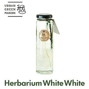 アーバングリーンメーカーズ ハーバリウム グリーンインテリア おしゃれ プレゼント ギフトURBAN GREEN MAKERS HERBARIUM WHITEWHITE