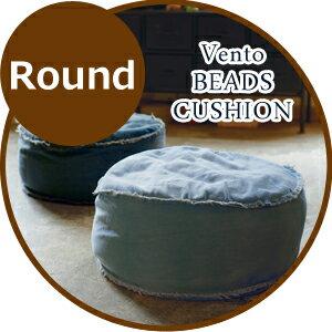 Vento BEADS CUSHION ヴェントビーズクッションラウンド型【約50R×H25cm】デニム ビーズ クッション サーフ系 西海岸
