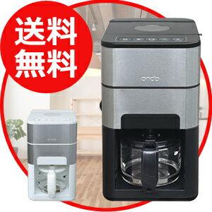 全自動コーヒーメーカー 自動洗浄でお手入れ簡単 ミル付き ドリップまでムラになりにくい石臼式コーヒーメーカー Ondo おしゃれ コンパクト ブラック ホワイト