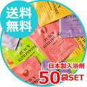 【日本製】お得な入浴剤50袋SETフルーツの香りでリフレッシュ!コエンザイムQ10もあり!ギフトやプレゼントにも◎
