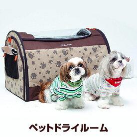 ペットドライルーム PetDryroom 乾燥室 ドライヤー 小型犬 中型犬 ペット 送風 温風 温度調整 静音 お風呂上り 乾かす 犬 猫 ペット用 キャリーバッグ