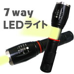 7WayLEDライト多機能懐中電灯高輝度スポットライトサイドライト防災防犯災害地震台風明るい