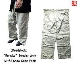 """""""Remake"""" 60's Swedish Army M-62 Snow Camo Over Pants リメイク スウェーデン軍 スノーカモ オーバーパンツ 表記:C46 ライトグレー Deadstock デッドストック【ミリタリー】【新古品】新古品 mellow【あす楽対応】【古着 mellow楽天市場店】"""