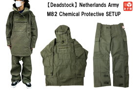 【Deadstock】Netherlands Army M82 Chemical Protective SETUP オランダ軍 ケミカル プロテクティブ セットアップ size:GROOT, MIDDEN, KLEIN オリーブ系 デッドストック【新古品】新古品 mellow【あす楽対応】【古着 mellow楽天市場店】