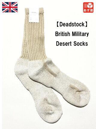 【Deadstock】BritishMilitaryDesertSoxイギリス軍デザートソックス靴下1Pサイズ:7-101/2,3-61/2サンドカラーベージュ系デッドストック【SocksDesertWarmWeather】【新古品】新古品mellow【あす楽対応】【古着mellow楽天市場店】