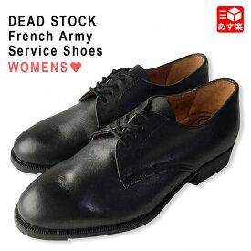 【Deadstock】レディース French Army Service Shoes フランス軍 サービスシューズ サイズ:38(24cm-24.5cm位) ブラック 箱無し Made in FRANCE デッドストック【新古品】新古品 mellow【あす楽対応】【古着 mellow楽天市場店】