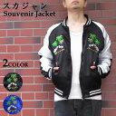 【50%オフ 4/13 12時まで】【サイズ・カラー有り】 スカジャン MIAMI 刺繍 サテン ジップアップ ブルゾン Souvenir Jacket 【サイズ:M , L】【カラー:BLACK ,
