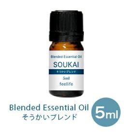 【5ml】SOUKAI(そうかい)ブレンド アロマオイル 精油 セット アロマディフューザー アロマ エッセンシャルオイル 使い方 おすすめ ディフューザー 人気 作り方 部屋 pb