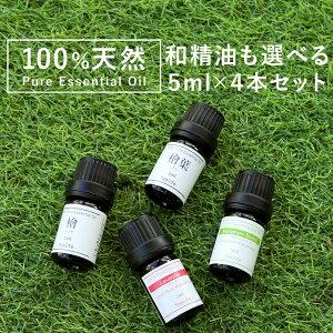 【5ml×4本】セット 日本製 和精油を選べる アロマオイル アロマ エッセンシャルオイル 精油 オイル ラベンダー セット オーガニック 1 レモン 精油ボックス ベルガモット 加湿器 お試し オレ
