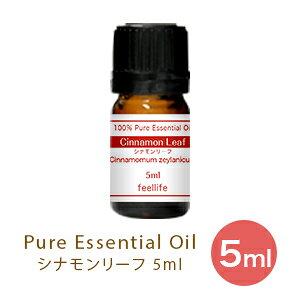 シナモンリーフ アロマオイル エッセンシャルオイル 精油 5ml アロマディフューザー アロマ 使い方 おすすめ ディフューザー シナモン