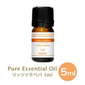 リッツァクベバ(メイチャン)5ml 少しレモンあめのような甘く、穏やかさをもたらす香り。前向きにしてくれます エッセンシャルオイル アロマオイル