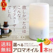 【予約販売】アロマディフューザー オリジナル SILO アロマオイル ディフューザー 精油 アロマ 卓上 加湿器