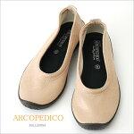 アルコペディコ(ARCOPEDICO)からBALLERINALUXE(バレリーナルクス)コンフォートシューズ♪足にフィットして歩きやすい!外反母趾予防にも!