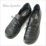 Misskyouko(ミスキョウコ)編み上げシューズ♪4E&・・で履きやすさ抜群の大人可愛いコンフォートシューズ!