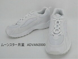 ムーンスター月星 ADVAN2000 白 通学靴 ひもタイプ