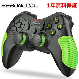【既納】スイッチ コントローラー BEBONCOOL Switch コントローラー ワイヤレス Bluetooth ニンテンドースイッチ対応 Switch プロ コントローラー ジャイロセンサー/振動