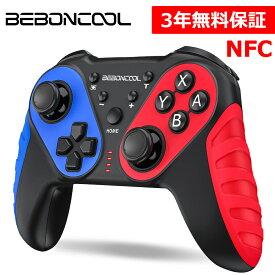 【即納】 NFC機能 任天堂switch対応 コントローラーswitch プロコントローラー BEBONCOOL ワイヤレス プロコン コントローラー スイッチ 振動 ジャロイセンサー プレゼント switch proコントローラー スイッチ コントローラー