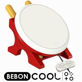 【新入荷】太鼓の達人 コントローラー BEBONCOOL 太鼓とバチ for Nintendo Switch 太鼓の達人 ゲーム 太鼓コントローラー スイッチ 反応良 高感度 送料無料