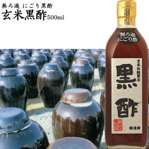 玄米黒酢 500ml|美味しいから続けられる江崎酢醸造元飲んで美味しい黒酢料理が引き立つ黒酢