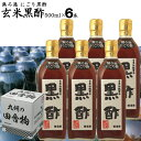 玄米黒酢 500ml×6本|美味しいから続けられる江崎酢醸造元飲んで美味しい黒酢料理が引き立つ黒酢りんご酢も選択出来ます