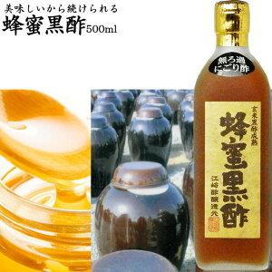 にごり 蜂蜜黒酢 500ml|飲んで美味しい玄米黒酢熟成にごりはちみつ黒酢純国産蜂蜜使用にごり酢無ろ過黒酢使用