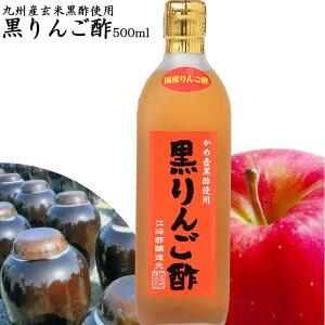 黒りんご酢 500ml|玄米黒酢とりんご酢の絶妙ブレンド酢純国産蜂蜜使用飲みやすいタイプ