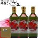 まじめな 蜂蜜りんご酢 500ml×3本 【送料無料】【北海道沖縄宛送料1,000円】りんごからマジメに醗酵させたりんご酢で…
