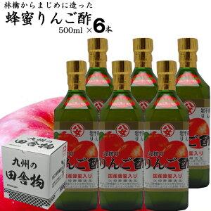 まじめな 蜂蜜りんご酢 500ml×6本|【送料無料】【北海道沖縄宛送料1,000円】りんごからマジメに醗酵させたりんご酢です八女産 純国産蜂蜜 使用