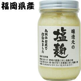 塩麹 240g|福岡県産醸造元の塩麹酒粕を加えた素材を引き立てる九州の塩糀素材が引き立つ醸造元の塩糀