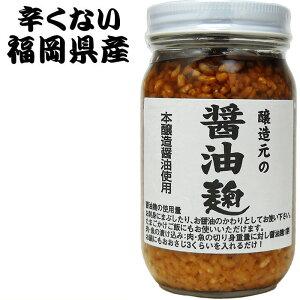 醤油麹 240g|福岡県産辛くないしょうゆ麹醸造元の醤油麹酒粕を加えた素材を引き立てる九州の醤油糀素材が引き立つ醸造元の醤油糀